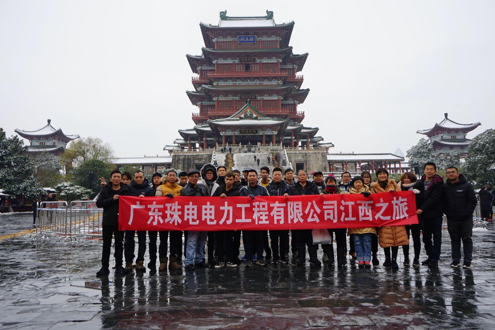广东珠电电力工程有限公司